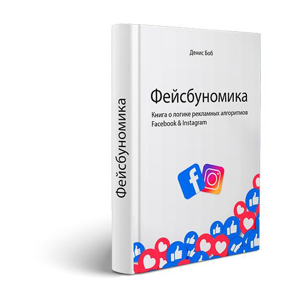 Фейсбуномика книга